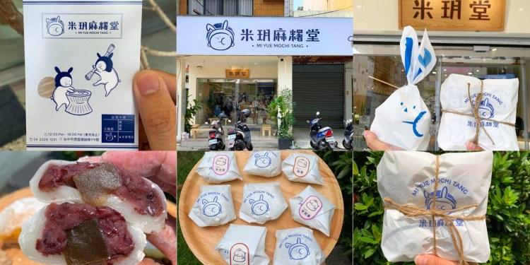 [台中美食] 米玥麻糬堂 – 兔包和中藥包的麻糬萌到大家都來排隊!