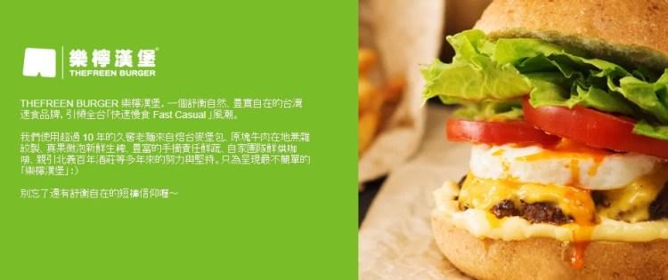 樂檸漢堡的2020年菜單、優惠、最新品項和分店介紹(12月更新)
