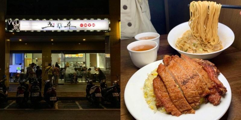 [台北美食] 五草車中華食館 - 用平實價格可以吃到媲美鼎泰豐的中華美食!