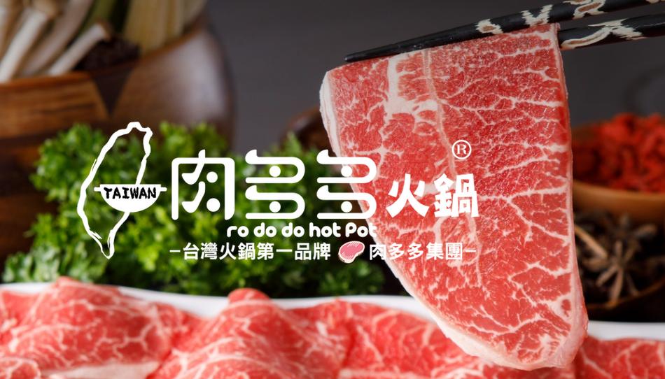 肉多多火鍋的2021年外送、外帶、菜單、優惠、最新品項和分店介紹(6月更新)
