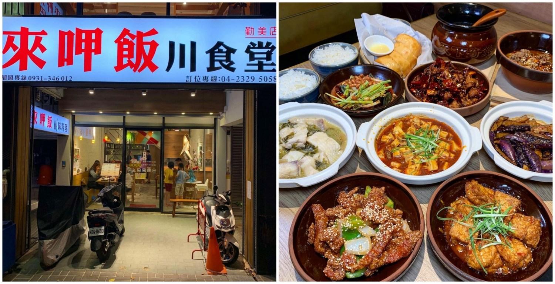來呷飯川食堂的2021年菜單、優惠、最新品項和分店介紹(3月更新)