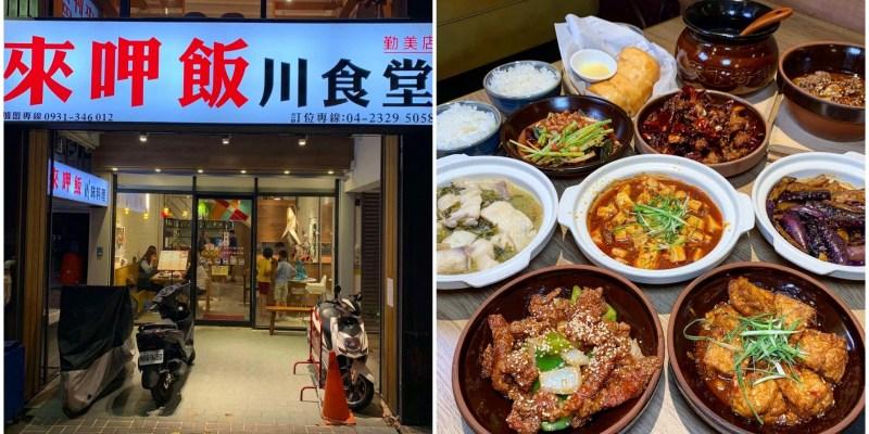 來呷飯川食堂的2020年菜單、優惠、最新品項和分店介紹(10月更新)
