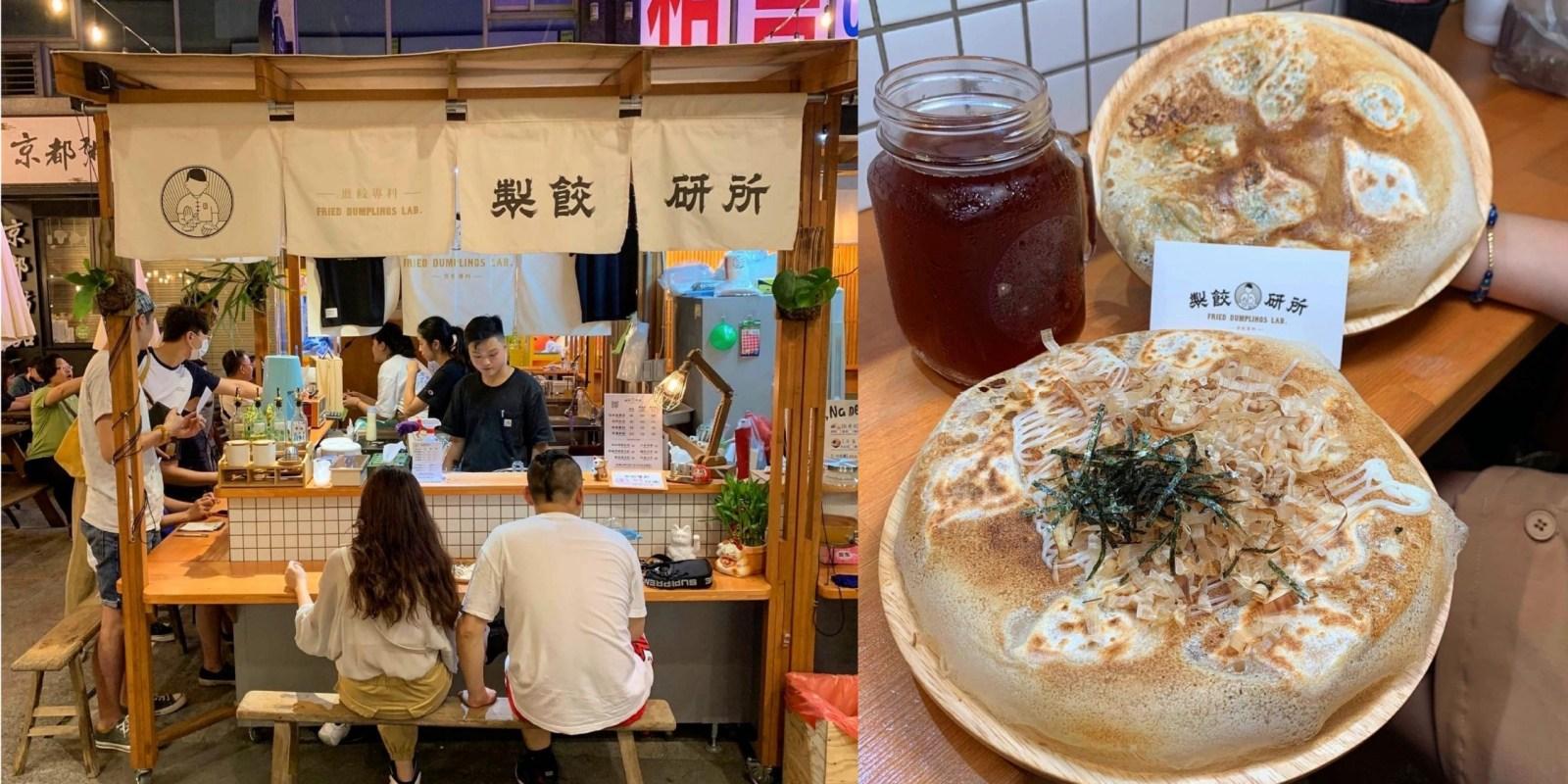 [台中美食] 製餃研所 - 超脆煎餃!位於富地市場的可愛攤子