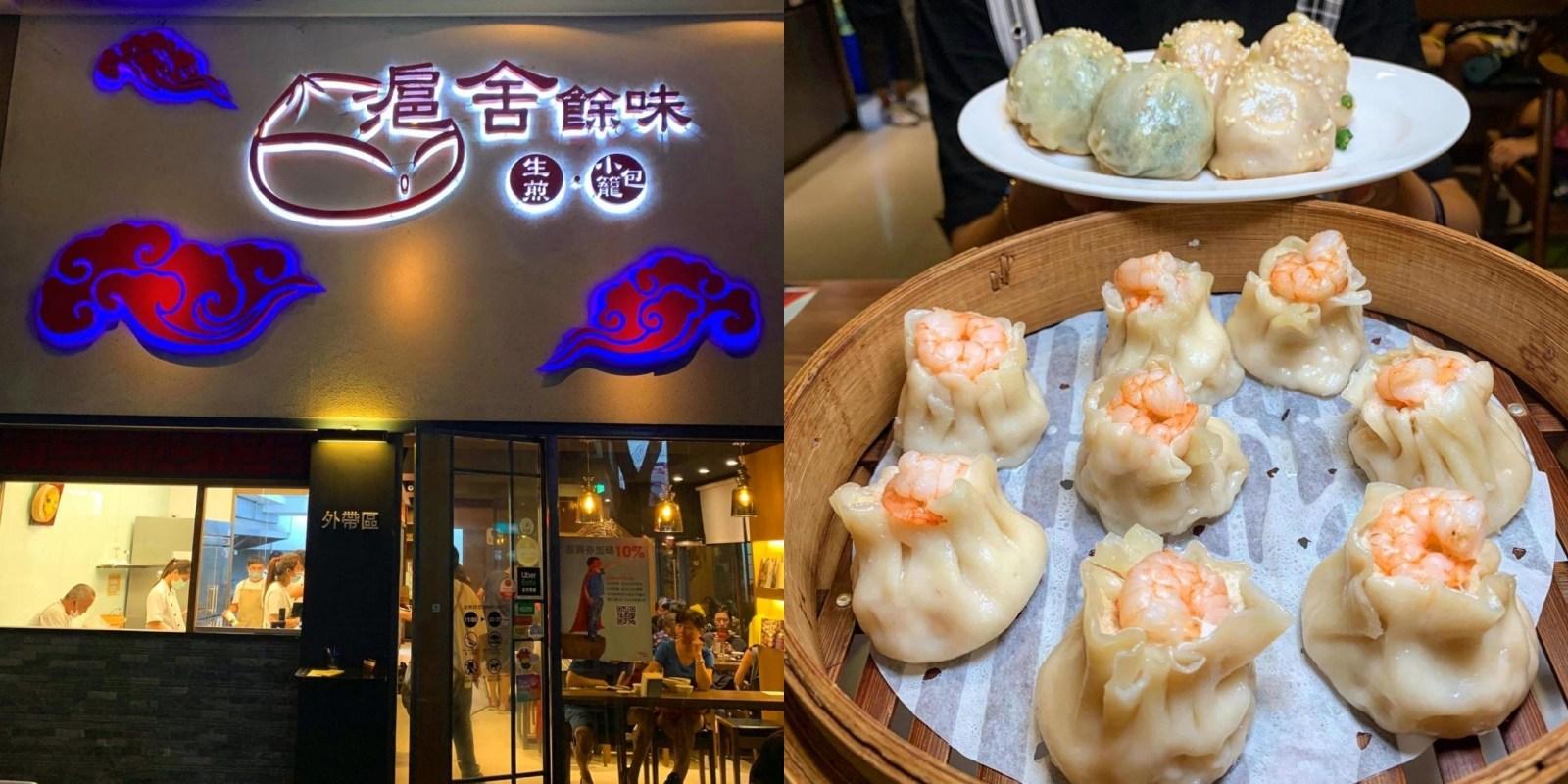 [台中美食] 滬舍餘味餐館 - 2020台中米其林必比登推薦的上海點心店!
