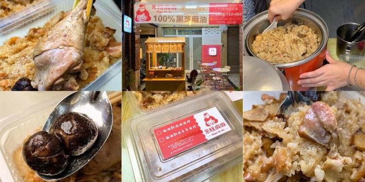 [台南美食] 米糕麻麻-麻油雞米糕專賣 – 不惜成本使用100%黑芝麻油做成米糕濃醇又香Q