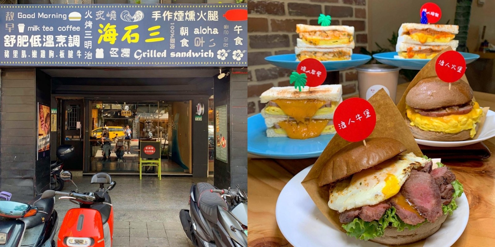 [台北美食] 海石三 - 獨家提供手工煙燻火腿和舒肥低溫烹調的早午餐!