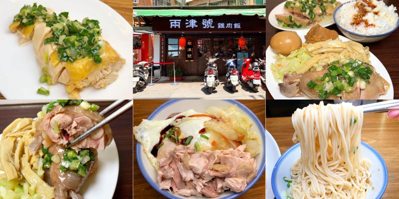[板橋美食] 兩津號雞肉飯 – 鮮嫩雞肉加上半熟蛋的秒殺雞肉飯!