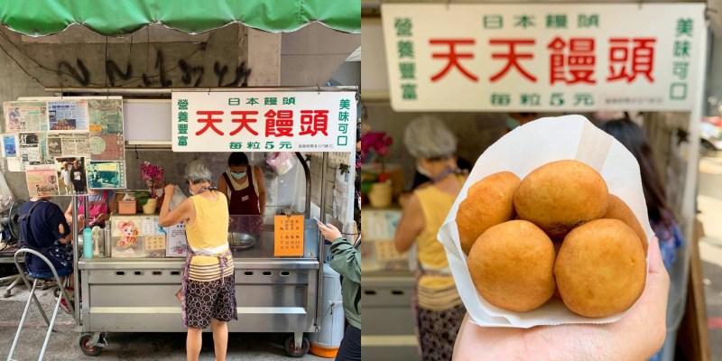 [台中美食] 天天饅頭 - 超古早味!已經賣70年的可愛小饅頭