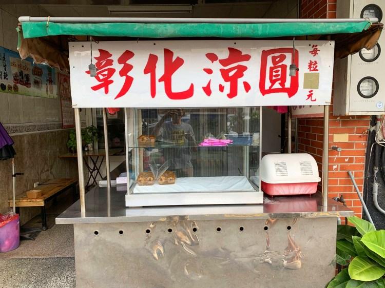[彰化美食] 彰化涼圓 – 超特別的涼肉圓清爽不膩口好適合夏天!