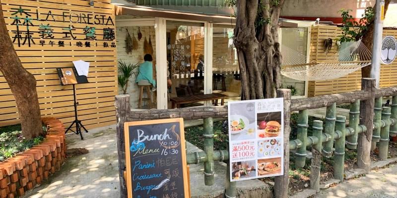 [新北美食] La Foresta Restaurant - 在城市裡好好享用森林系早午餐吧!