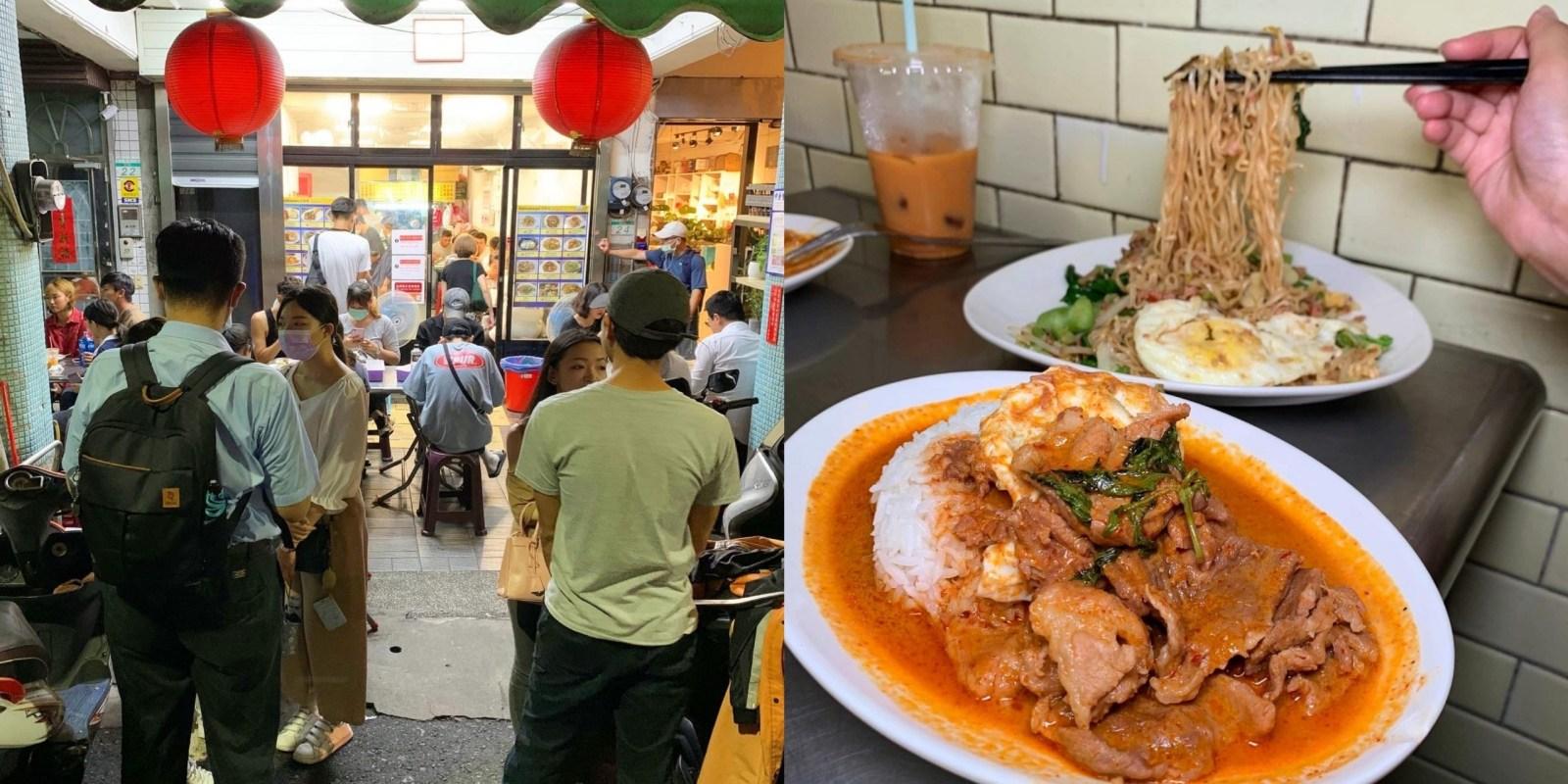 [台北美食] Kanokwan老麵攤 - 台北人氣最高的泰式小吃就是這裡了!