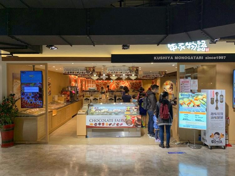 串家物語的2021年菜單、串物、消費方式和分店介紹(1月更新)