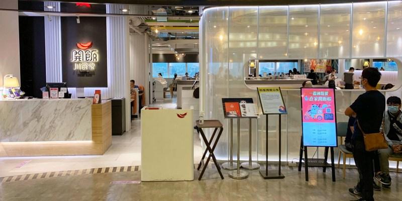 開飯川食堂的2020年菜單、優惠、最新品項和分店介紹(11月更新)