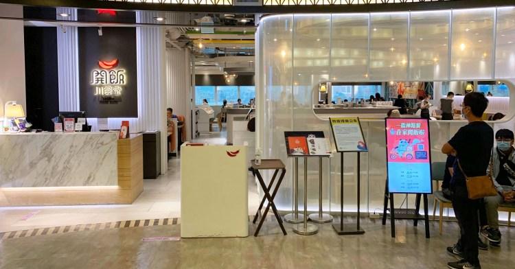 開飯川食堂的2021年菜單、優惠、最新品項和分店介紹(1月更新)