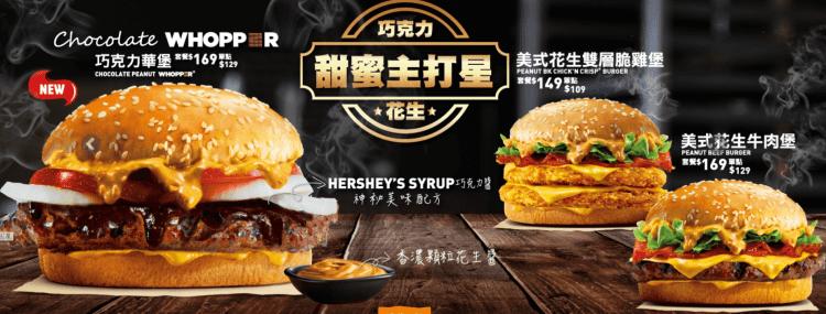 漢堡王推出新品的巧克力華堡、美式花生雙層脆雞漢堡和美式花生牛肉堡!