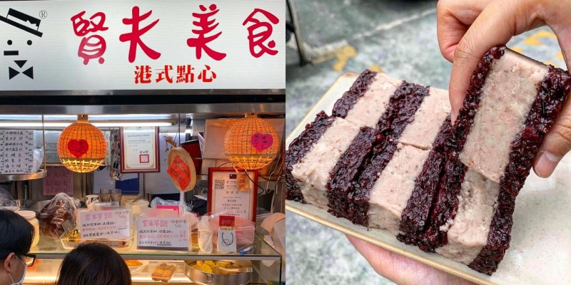 [台北美食] 賢夫美食 - 超厚的紫米芋頭!隱藏在菜市場的美食