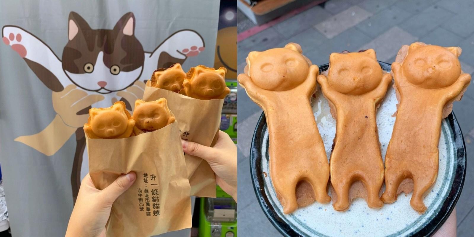 [台北美食] 井一條貓貓燒 - 超級萌!可愛貓咪雞蛋糕就在西門町