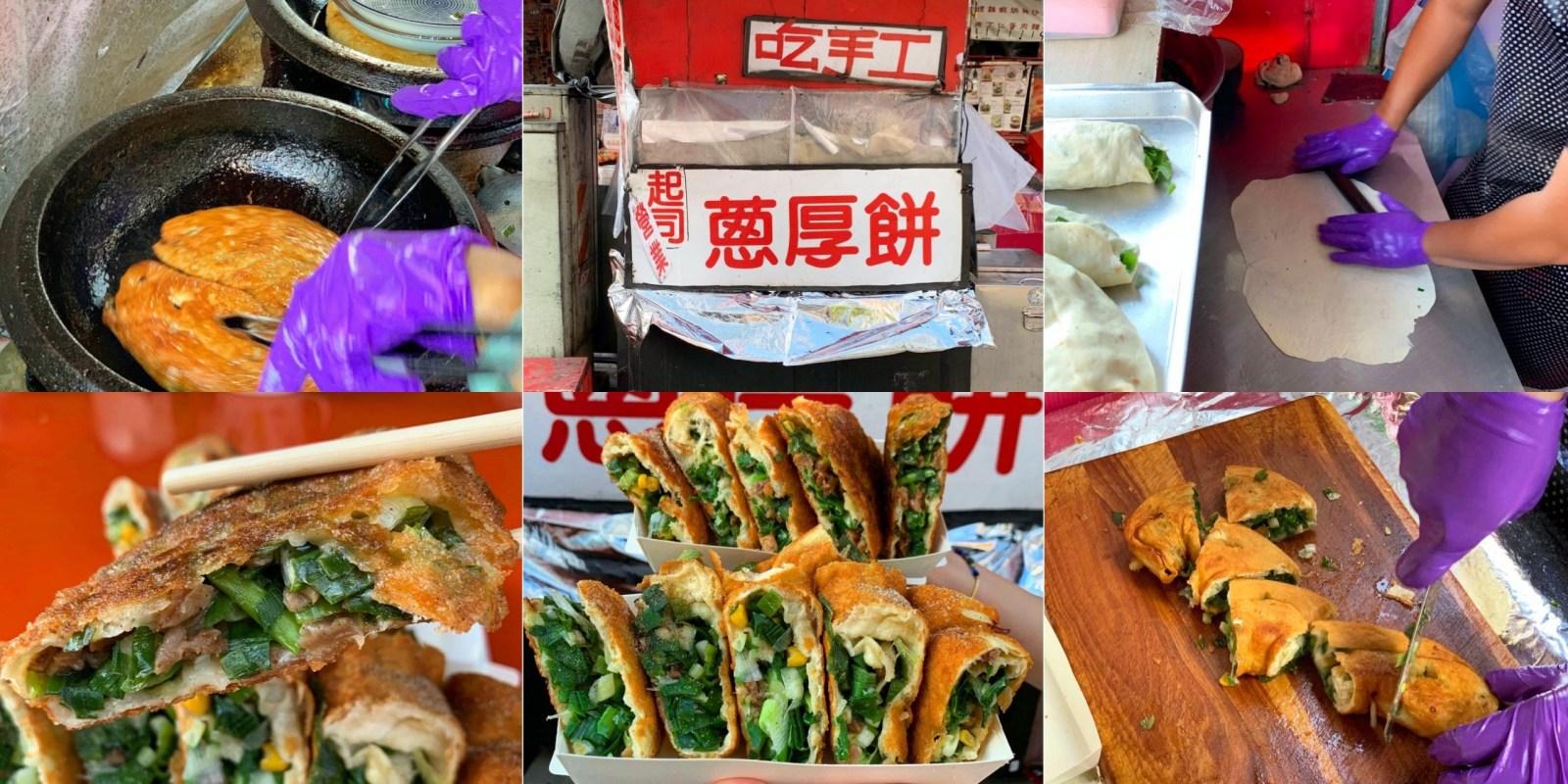[高雄美食] 阿惠蔥厚餅 - 全台灣最狂最厚的蔥厚餅就在這裡!