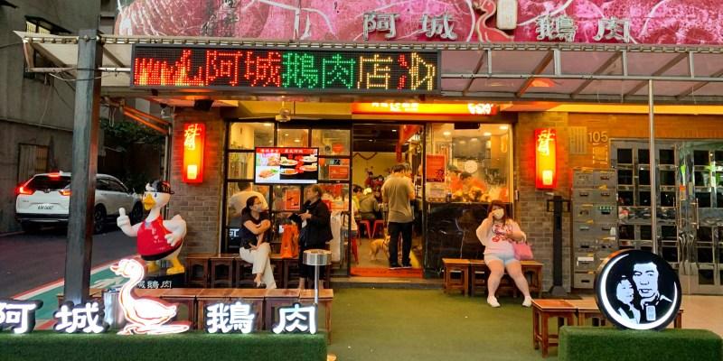 [台北美食] 阿城鵝肉 - 米其林必比登推薦!阿青吃過最強的煙燻鵝肉