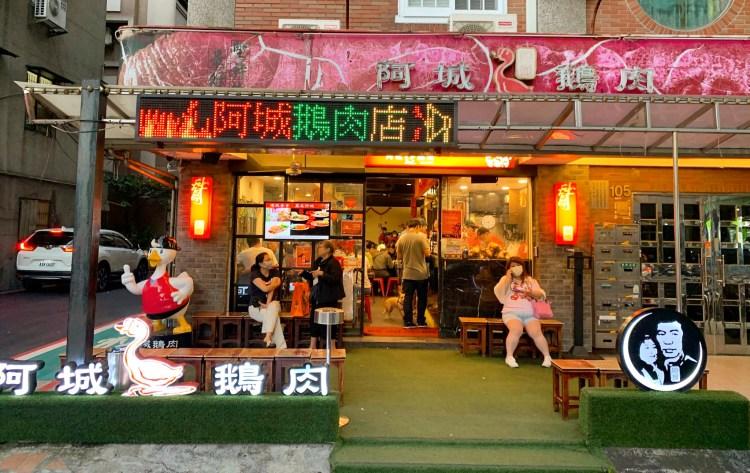 [台北美食] 阿城鵝肉 – 米其林必比登推薦!阿青吃過最強的煙燻鵝肉