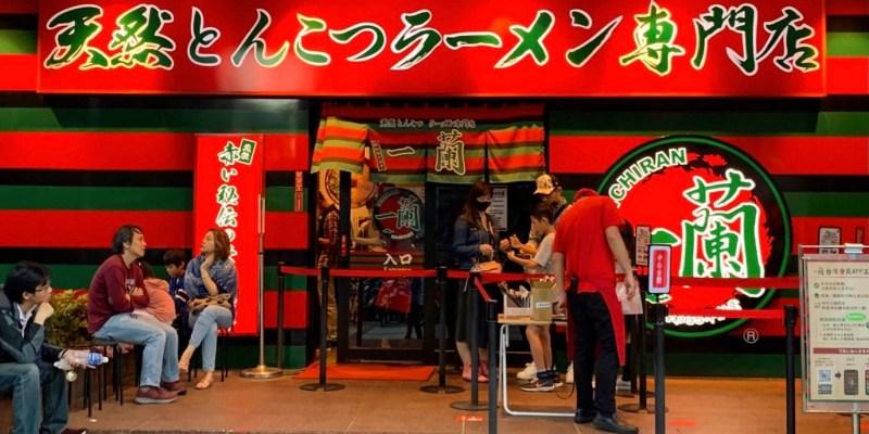 台灣一蘭拉麵的2020年菜單、優惠、最新品項和分店介紹(11月更新)