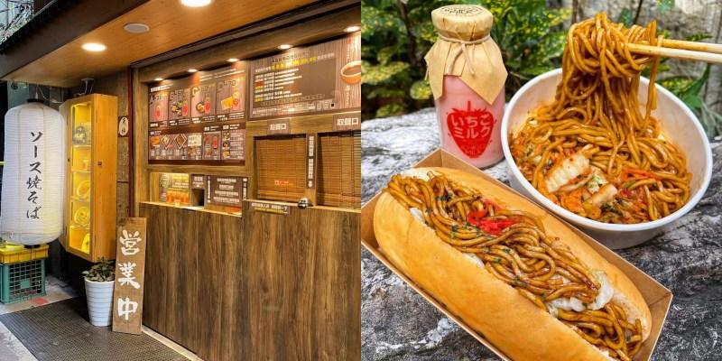 [台北美食] 福岡天神屋台炒麵麵包 - 在漫畫裡才會出現的炒麵麵包這裡吃的到!