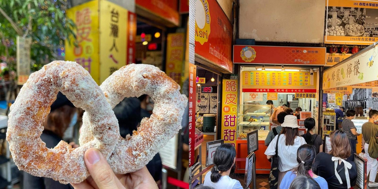 [台北美食] 台灣人ㄟ脆皮鮮奶甜甜圈 - 酥脆有如餅乾裡面還有牛奶香的超人氣甜甜圈!