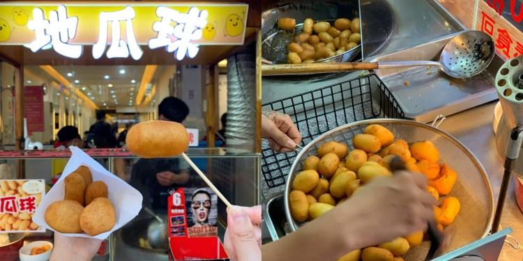 [台北美食] 第一名地瓜球 – 超級厚外型長得像乖乖的超人氣地瓜球!
