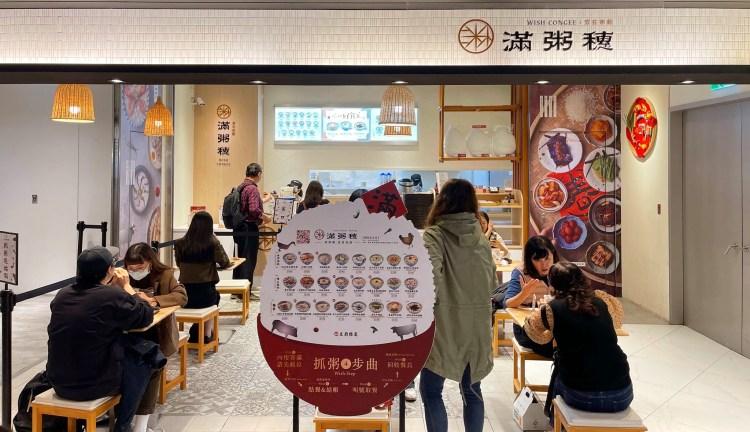 滿粥穗的2021年菜單、優惠、最新品項和分店介紹(1月更新)