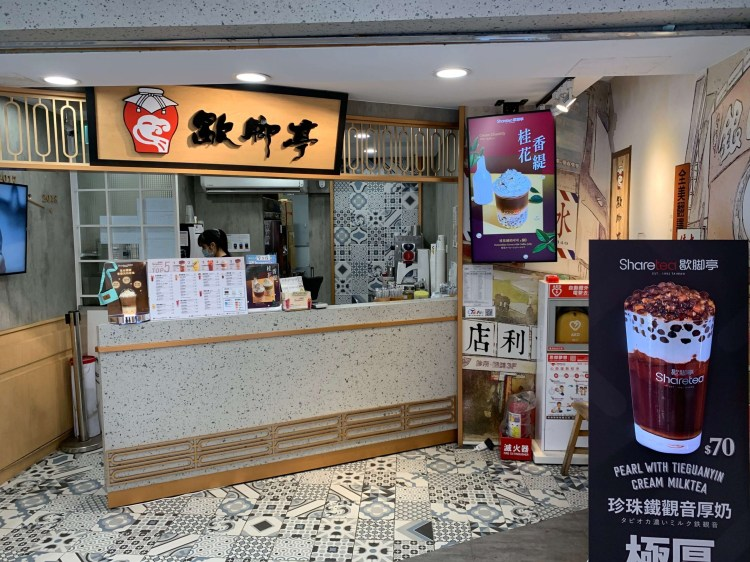 歇腳亭2021年的QQㄋㄟㄋㄟ好喝到咩噗茶、菜單和分店介紹(1月更新)