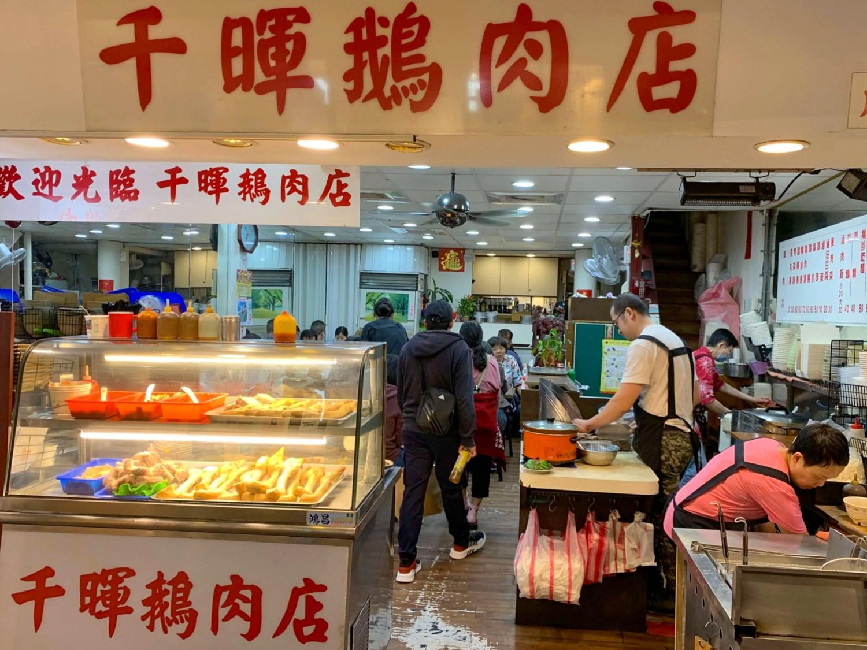[台北美食] 千暉鵝肉店 – 西門町巷子內的老牌鵝肉店