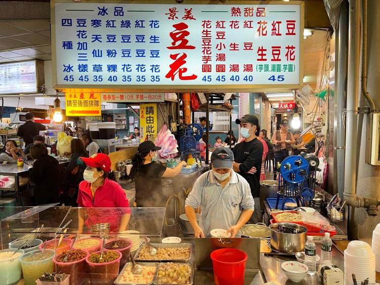 [台北美食] 景美豆花 – 冷熱都有!景美夜市必吃的豆花攤