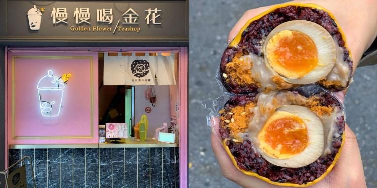 [台北美食] 金丸溏心飯糰 – 超豐富飯糰有起司、芋泥、肉鬆還有溏心蛋!