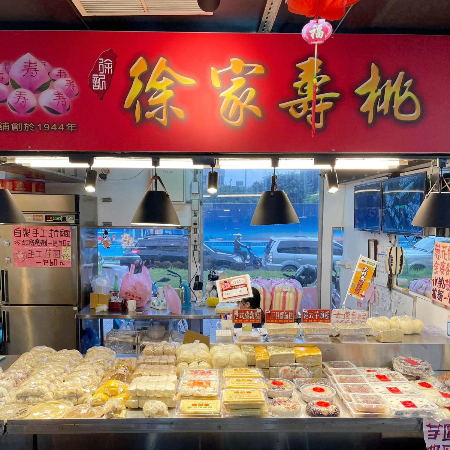 [台北美食] 徐家點心 – 開70年的南門市場傳統美食賣著台版千層蛋糕!