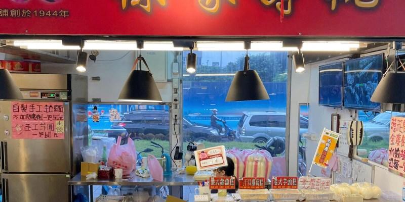 [台北美食] 徐家點心 - 開70年的南門市場傳統美食賣著台版千層蛋糕!