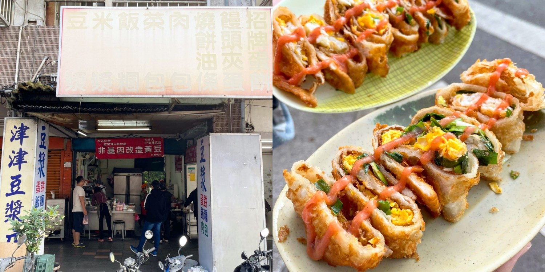 [台北美食] 津津豆漿店 – 滿滿韭菜的炸蛋餅一入口超酥香!