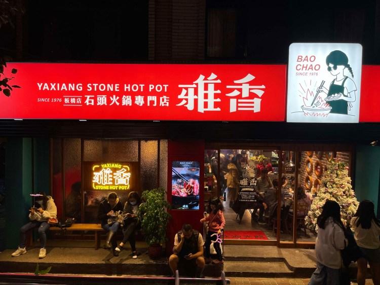 [板橋美食] 雅香石頭火鍋 – 全新二代店的2021年最新菜單和消費方式