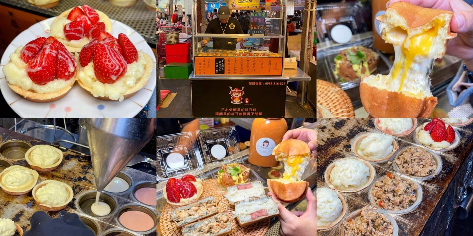 [台南美食] 欣軒堂脆皮車輪餅專賣 - 餡料滿滿還有多種創意口味的脆皮車輪餅