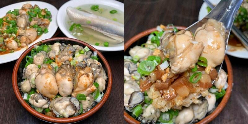 [台北美食] 阿義魯肉飯 - 超狂的蚵仔魯肉蓋飯只有這裡有啦!