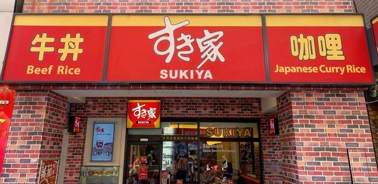 すき家(Sukiya)的2021年菜單、優惠、最新品項和分店介紹(1月更新)