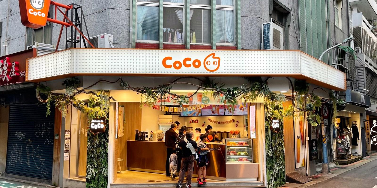CoCo都可的2021年菜單、優惠、最新品項和分店介紹(5月更新)