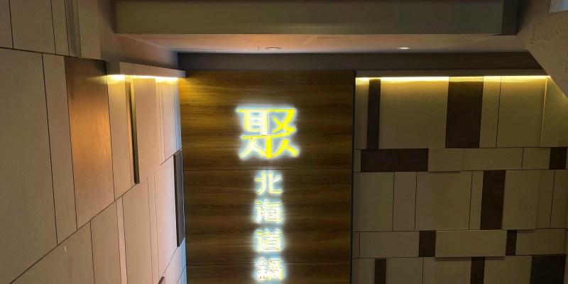 聚 北海道鍋物的2021年菜單、優惠、最新品項和分店介紹(1月更新)