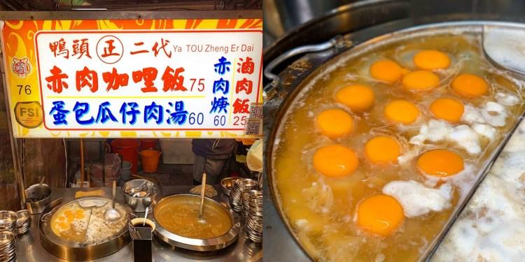 [台北美食] 鴨頭正二代滷肉飯 – 老饕必吃的瓜仔肉飯搭配超大顆鴨蛋蛋黃