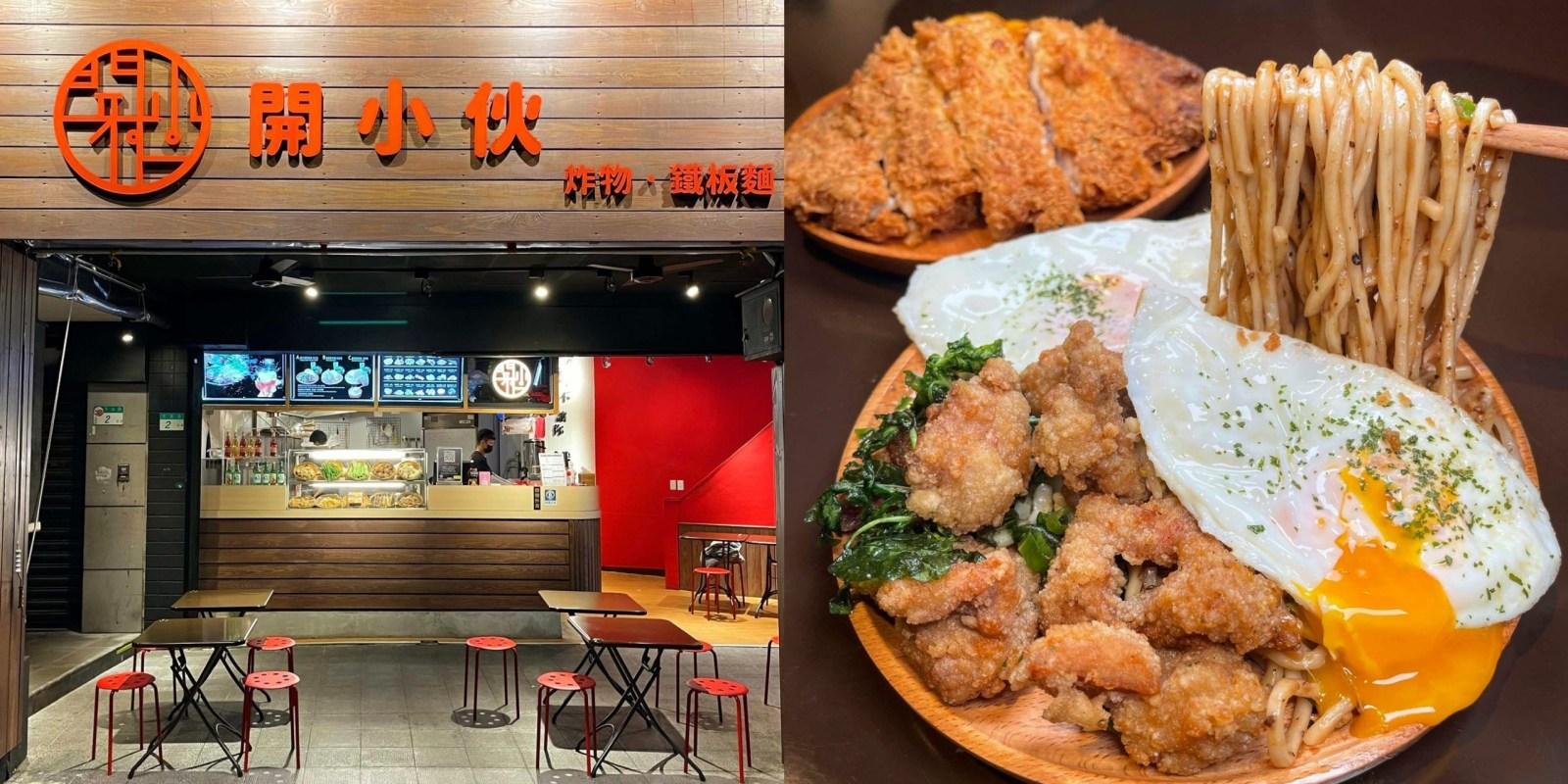 [台北美食] 開小伙宵夜炸雞鐵板麵 - 把雞排跟鐵板麵併在一起的超邪惡組合!