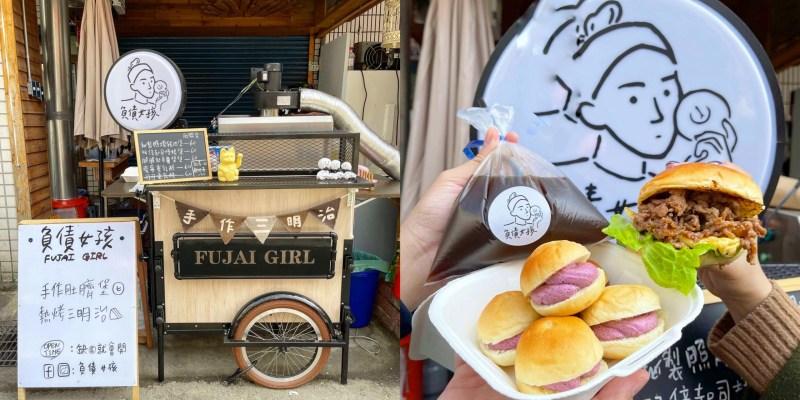 [台南美食] 欠債女孩 - 沒錢才開!欠債的可愛女孩賣著獨特肚臍堡