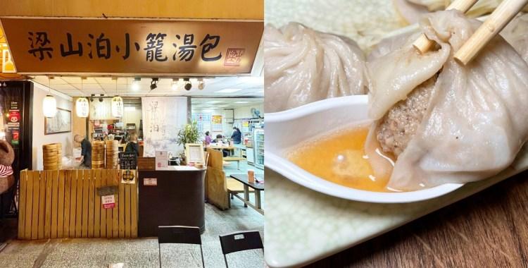 [台北美食] 梁山泊小籠湯包 – 有夠難找!卻很爆汁又平價小籠湯包店