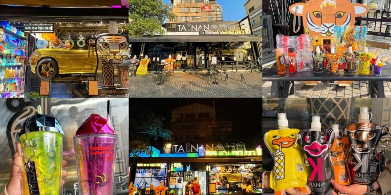 [台南美食] 朕心加加 - 台南新地標!超閃亮外表居然是飲料店