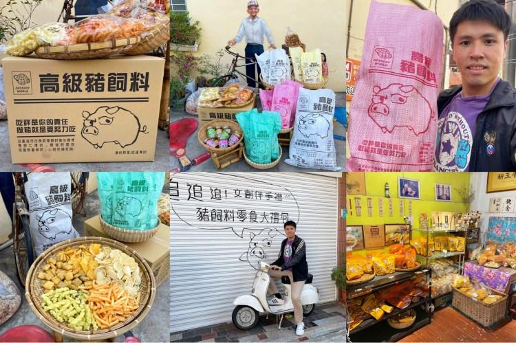 [台南美食] 新玉香 – 把零食做成豬飼料袋在全台掀起風潮啦!