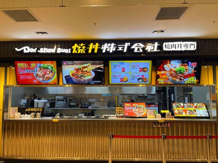 燒丼株式會社的2021年菜單、優惠、最新品項和分店介紹(3月更新)