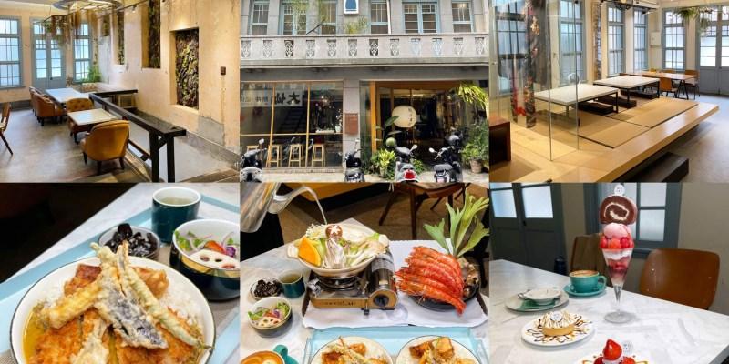 [台南美食] 熨斗目花珈琲珈哩 - 台南必打卡聖地! 東西好吃環境又美的餐廳